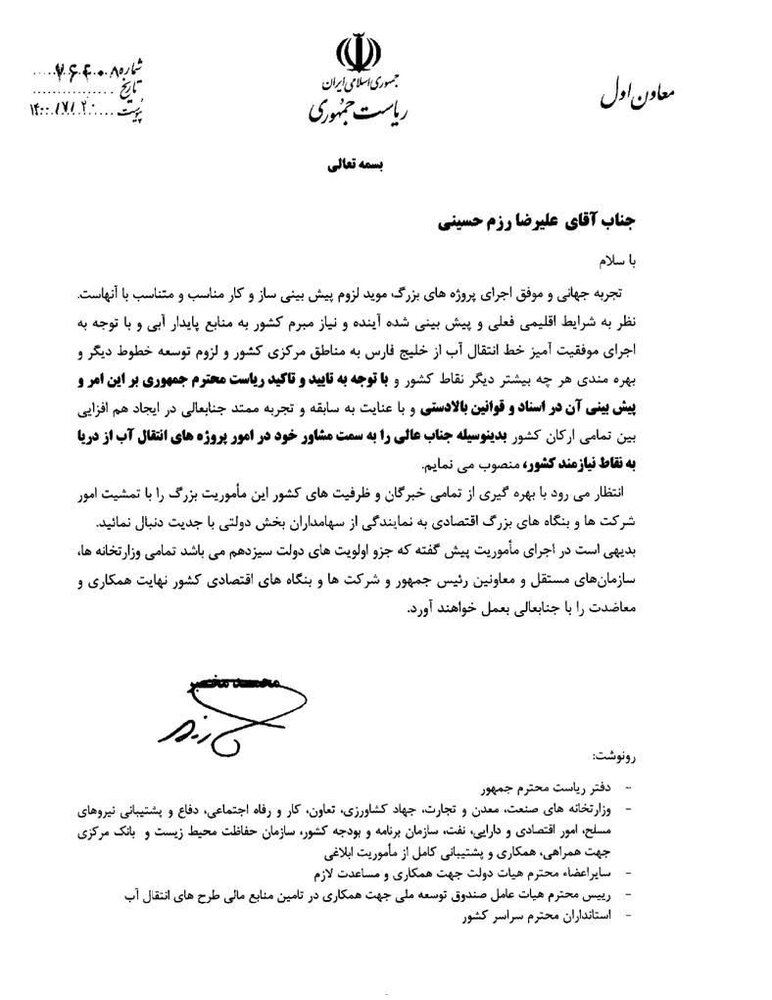 حکم معاون اول برای رزو حسینی/ وزیر صمت روحانی در دولت رئیسی سمت گرفت