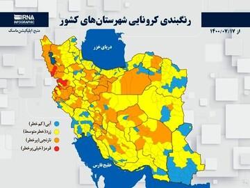 رنگبندی کرونایی شهرهای کشور ۲۳ مهر ۱۴۰۰ / وضعیت چند شهر قرمز است؟