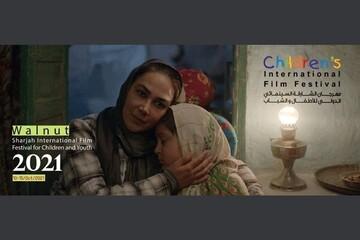 نمایش فیلم کوتاه «گردو» در جشنواره فیلم شارجه