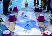 رونمایی از سنگ مزار جدید و هنری سهراب سپهری / عکس