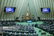 آغاز جلسه غیرعلنی مجلس با حضور وزیر امور خارجه