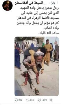 تصویر دردناک از پدری که جنازه پسر را بر دوش حمل میکند!
