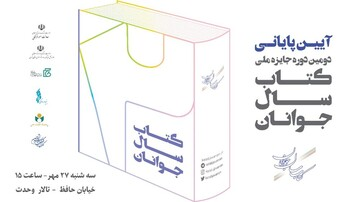 مراسم پایانی جایزه «کتاب سال جوانان» ۲۷ مهر برگزار میشود