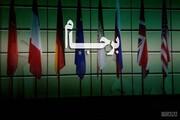 خواب شوم آمریکا در مذاکرات وین / فیلم