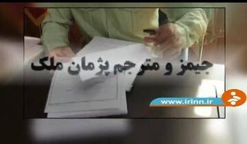 دستگیری کلاهبرداری که به اسم سفیر بانوان تهرانی را فریب میداد / فیلم