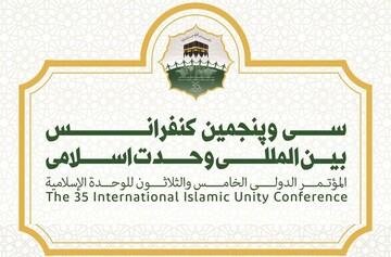 آغاز کنفرانس بینالمللی وحدت با حضور رئیسی