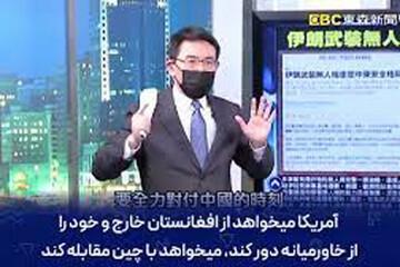 واکنش جالب مجری تایوانی به قدرت پهپادی ایران / فیلم