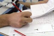 اعلام نتایج نهایی آزمون کارشناسی ارشد ۱۴۰۰