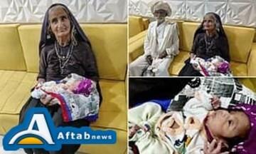 تولد نخستین فرزند پیرزن ۷۰ ساله سوژه شد! / عکس