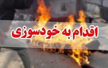 یک فرزند شهید در یاسوج خودسوزی کرد / دلیل خودسوزی بیکاری بود!