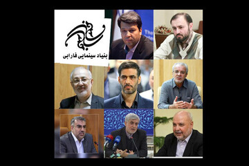 هیات امنای جدید بنیاد سینمایی فارابی معرفی شدند / وزیر نفت و سعیدمحمد هم عضو شدند!