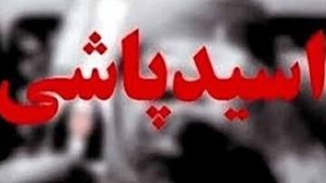اسیدپاشی زن تهرانی روی مرد همسایه با ادعای عجیب!