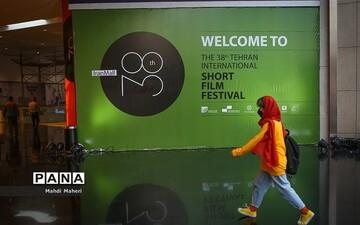 افتتاحیه سی و هشتمین جشنواره بینالمللی فیلم کوتاه تهران / فیلم