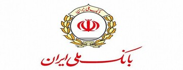تحقق جهش تولید در کارخانه نتیجه کمک های بانک ملی ایران است