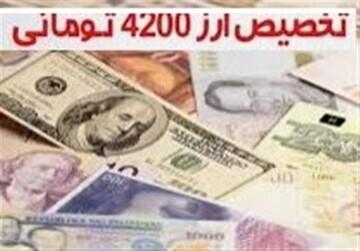اختلال در نظام اقتصادی با ارز ۴۲۰۰ / فیلم