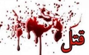 درخواست طلب ۱۵۰ میلیون تومانی به قتل ختم شد