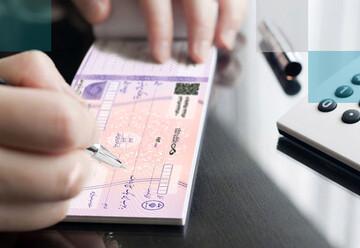اصلاح قانون صدور دسته چک برای مشتریان حقوقی