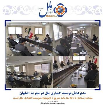 مدیرعامل موسسه اعتباری ملل در سفر به اصفهان