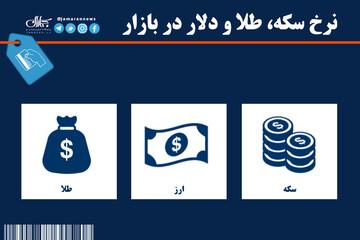 ریزش قیمت سکه و طلا در بازار امروز / هر قطعه سکه چند؟