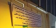 بدهی شرکت بورس به شهرداری تهران چقدر است؟