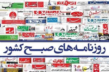 صفحه نخست روزنامههای کشور ۲۹ مهر ۱۴۰۰