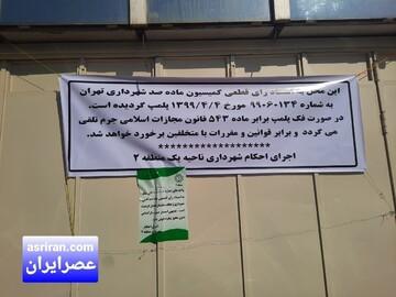 بورس تهران از سوی شهرداری پلمپ شد / تصاویر