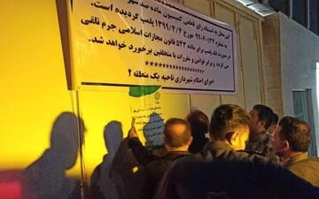 علت پلمب شدن ساختمان بورس تهران چیست؟