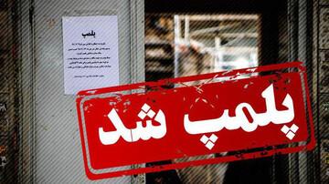 رستوران فوتبالیست ایرانی پلمب شد