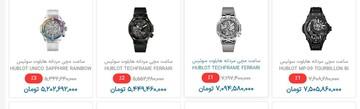 قیمت این ساعتها در بازار ایران میلیاردی است! / عکس و قیمت