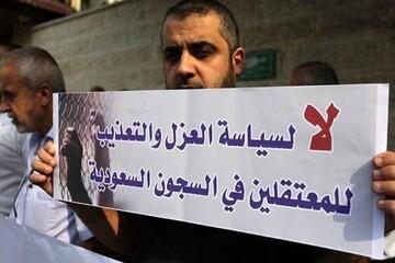 درخواست «حماس» برای آزادی فلسطینیان بازداشتی در عربستان