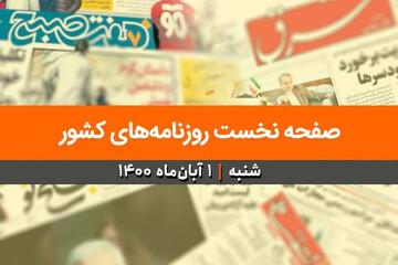 تیتر روزنامههای شنبه ۱ آبان ۱۴۰۰ / تصاویر