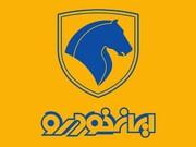 اسامی برندگان قرعه کشی ۴ محصول ایران خودرو اعلام شد