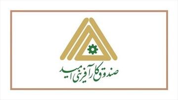 اصلاح و ابلاغ اساسنامه صندوق کارآفرینی امید با امضای مخبر