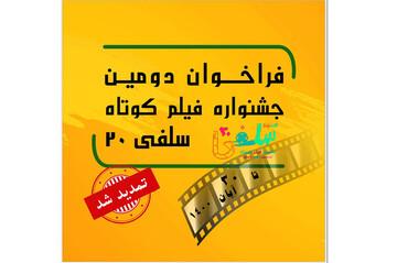 تمدید مهلت ارسال آثار به جشنواره فیلم کوتاه «سلفی۲۰»