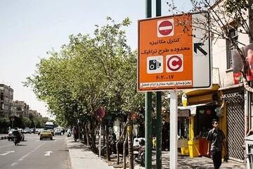 ماجرای تغییر احتمالی ساعات طرح ترافیک و یا لغو محدودیت تردد شبانه چیست؟ / فیلم