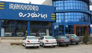 آغاز پیش فروش ۶ محصول ایران خودرو از امروز / اسامی خودروها، مبلغ پیشپرداخت و زمان تحویل