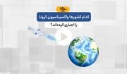تزریق واکسن کرونا در کدام کشورها اجباری است؟ / فیلم