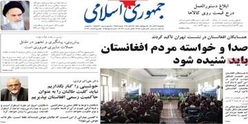 هشدار روزنامه جمهوری اسلامی به دستگاههای اطلاعاتی و امنیتی