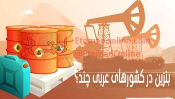 قیمت بنزین در کشورهای عربی چقدر است؟ / عکس