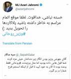 واکنش وزير ارتباطات به غرقشدن در استخر فرح/ پلاکاردها را تحویل دهید