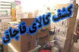 ۳ میلیارد کالای قاچاق  در تهران کشف شد