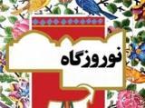 13 نقطه تهران محل برگزاری برنامه های نوروزی