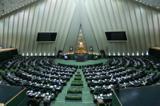 مجلس نگران وضع معیشت مردم