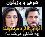 اگر سلبریتیهای زن سینمای ایران مرد بودند!
