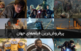 5 فیلم پرفروش دنیا چیست؟ از آواتار تا دنیای ژوراسیک