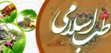 برخی از توصیه های موثر برای درمان بیماری دیابت از نظر طب اسلامی