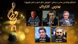 معرفی نامزدهای بخش تلویزیون جشن حافظ