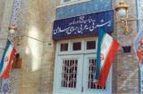 آغاز  نقل و انتقالات در سفارتخانههای ایران در خارج از کشور