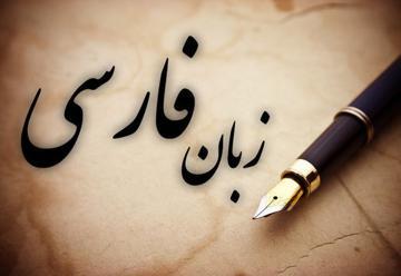 چند نکته عجیب درباره زبان فارسی