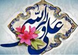 برخی از اشعار قاسم صرافان در مدح حضرت علی(ع) و به مناسبت عید سعید غدیر خُم